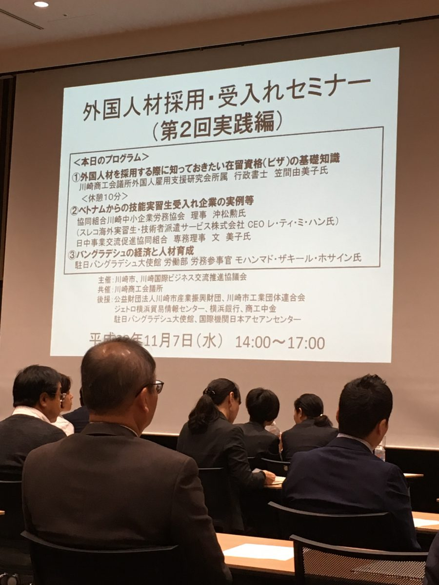 外国人材採用・受入セミナーに参加しました(I participated in a foreign recruitment and acceptance seminar)